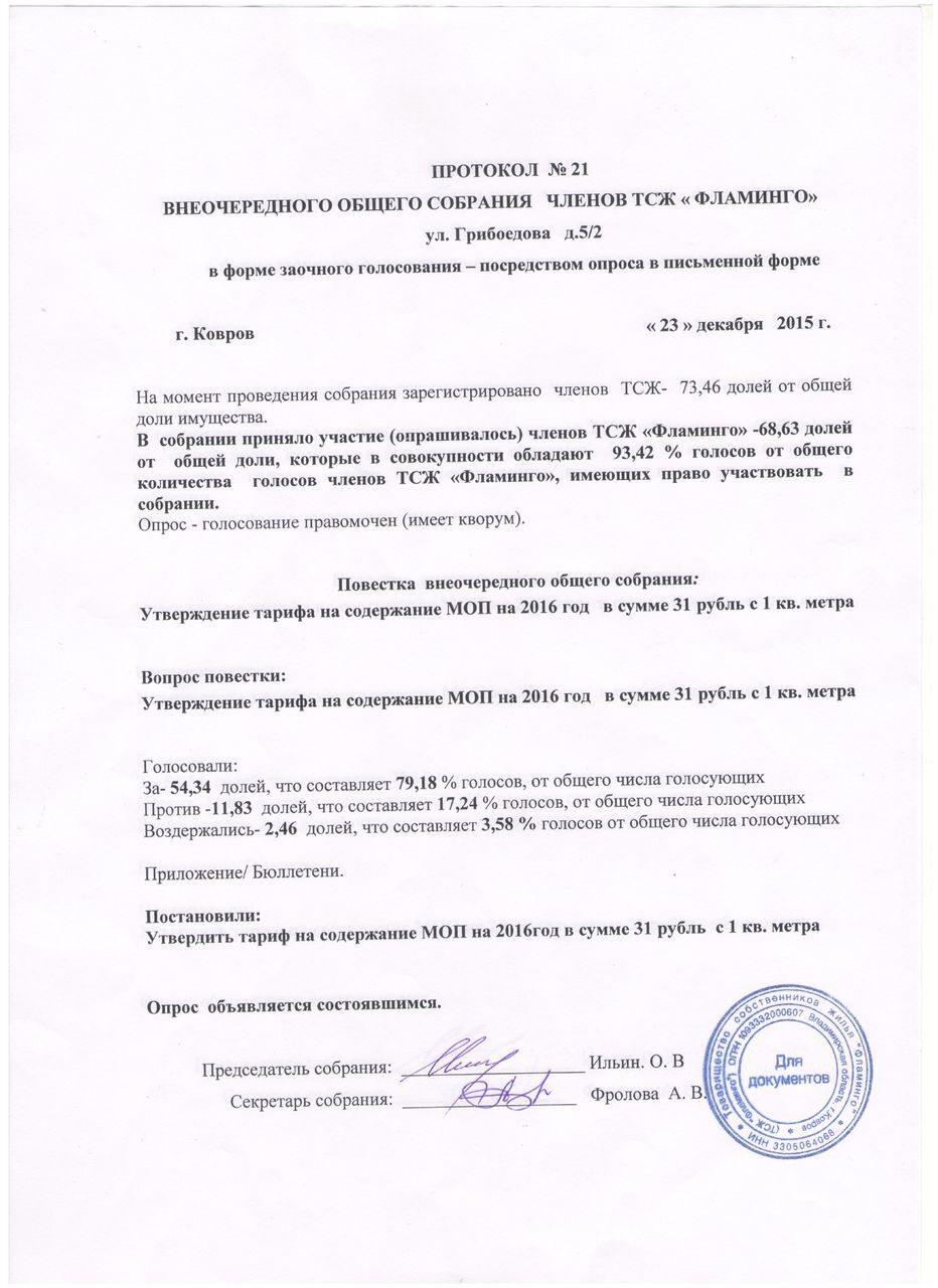 protokol-sobraniya-chlenov-tszh